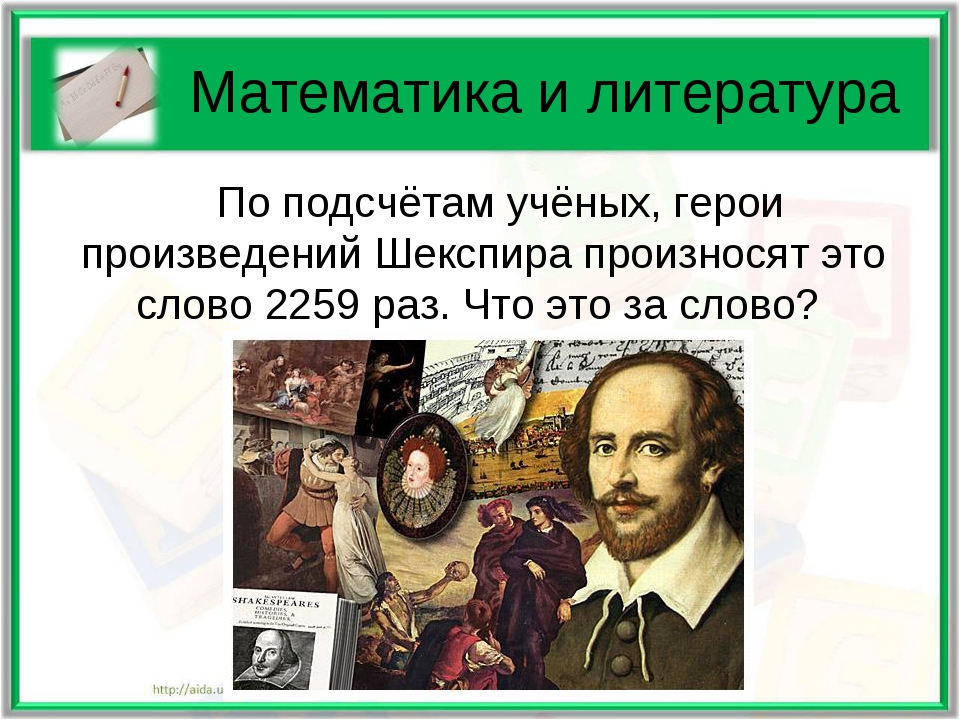 Математика и литература По подсчётам учёных, герои произведений Шекспира прои...