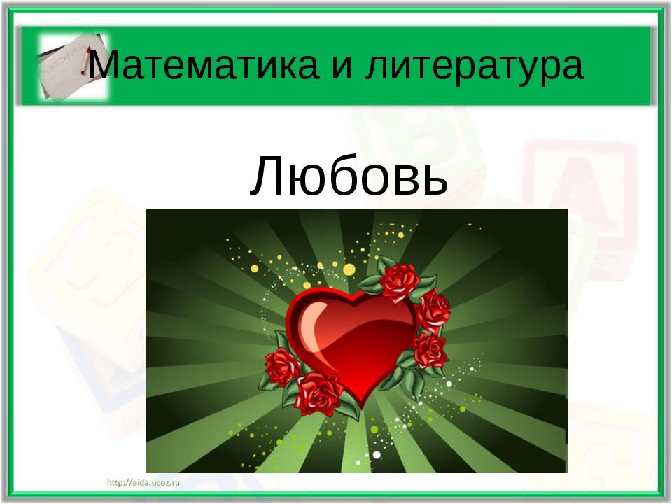 Математика и литература Любовь