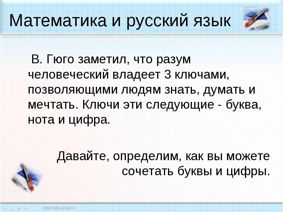 Математика и русский язык В. Гюго заметил, что разум человеческий владеет 3 к...