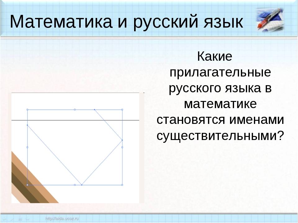 Математика и русский язык Какие прилагательные русского языка в математике ст...