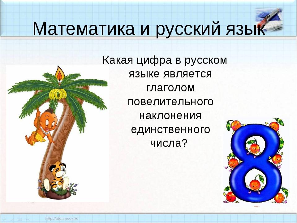 Математика и русский язык Какая цифра в русском языке является глаголом повел...
