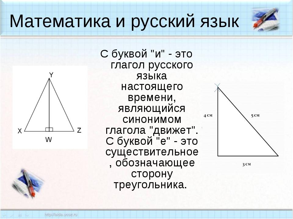"""Математика и русский язык С буквой """"и"""" - это глагол русского языка настоящего..."""