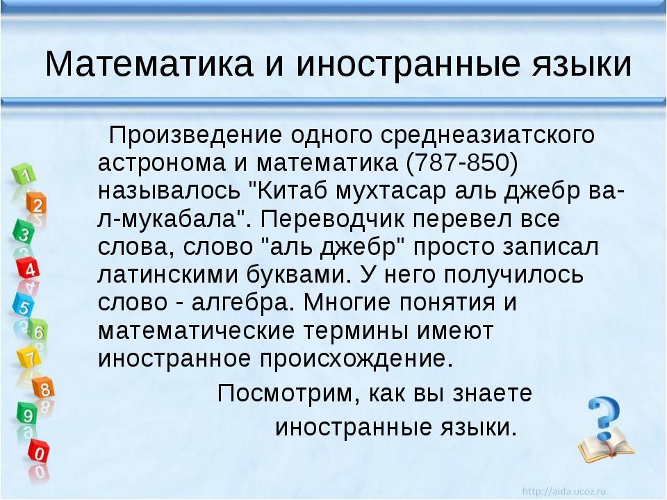 Математика и иностранные языки Произведение одного среднеазиатского астронома...