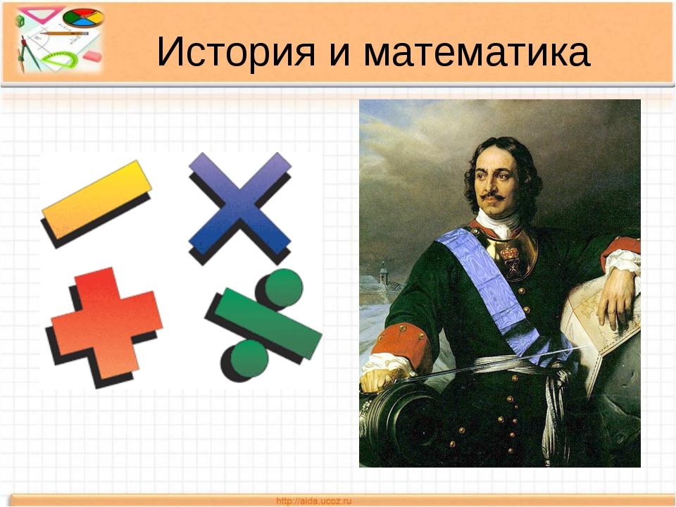 История и математика