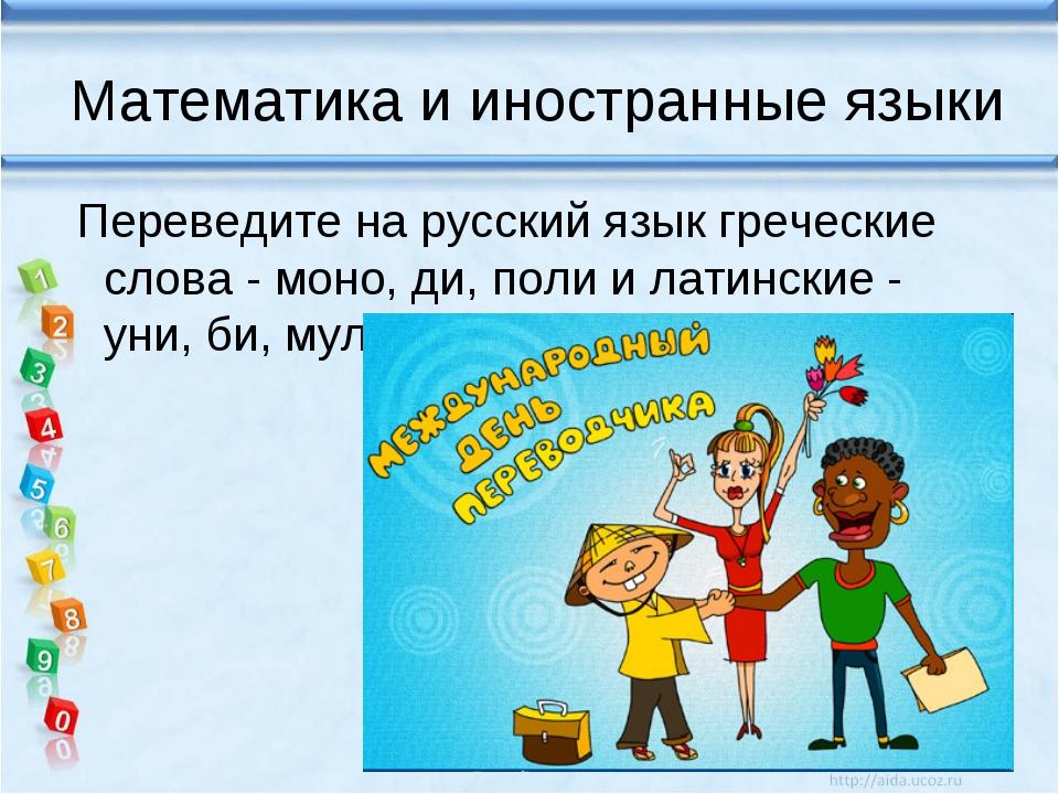Математика и иностранные языки Переведите на русский язык греческие слова - м...