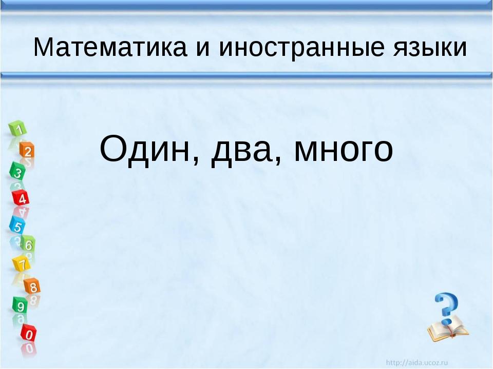 Математика и иностранные языки Один, два, много