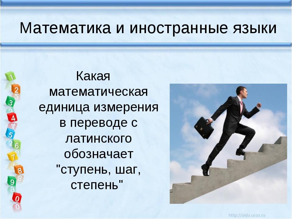 Математика и иностранные языки Какая математическая единица измерения в перев...