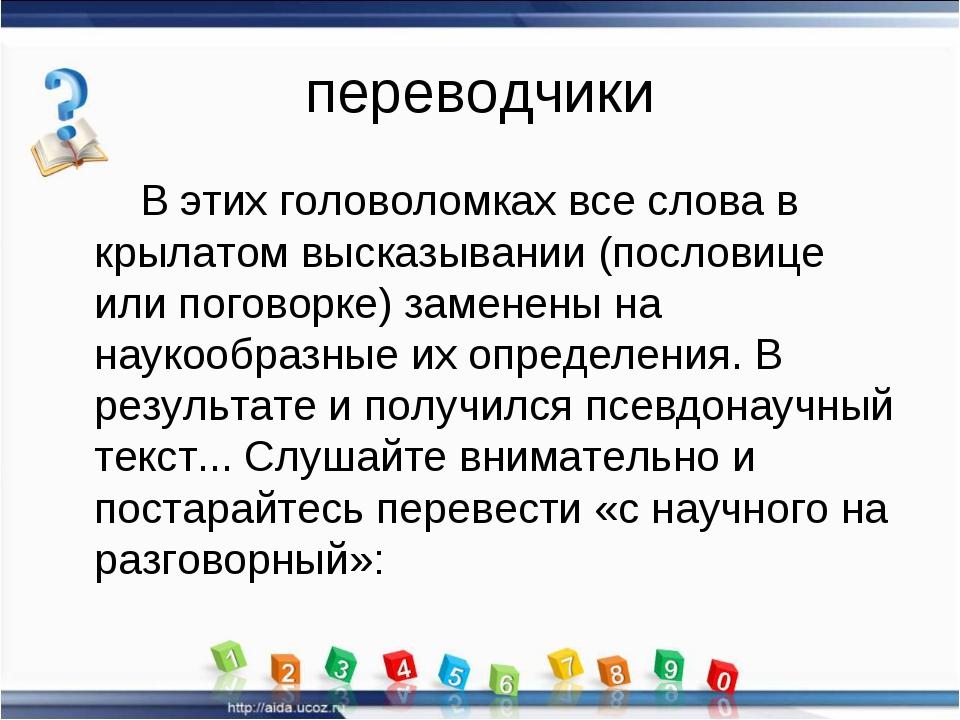 переводчики В этих головоломках все слова в крылатом высказывании (пословице...