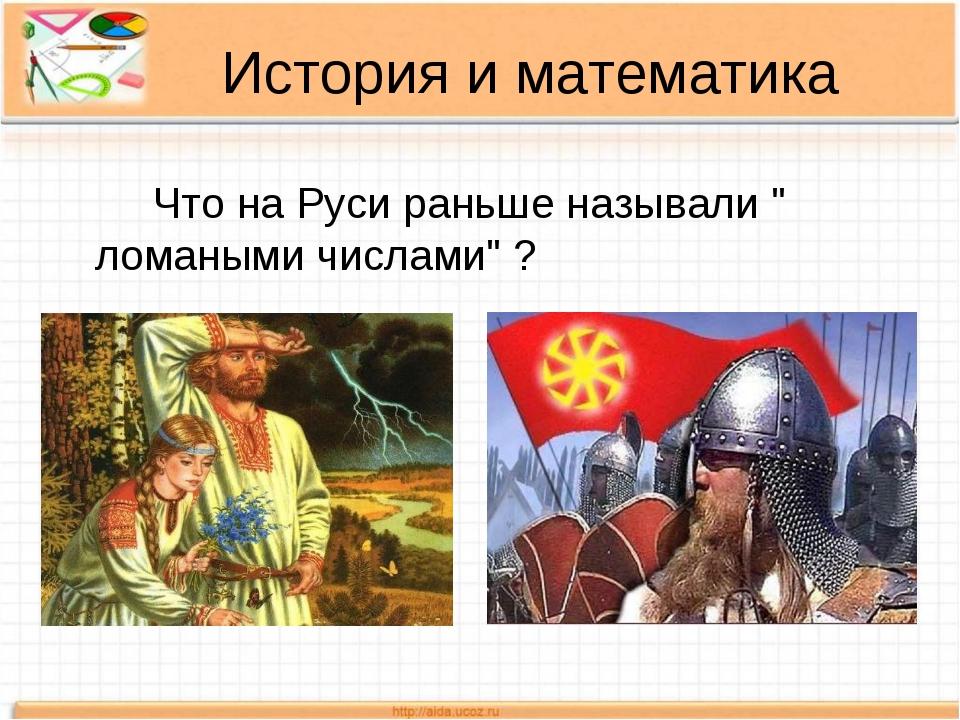 """История и математика Что на Руси раньше называли """" ломаными числами"""" ?"""