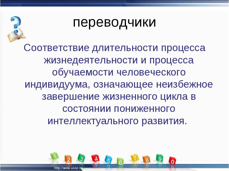 переводчики Соответствие длительности процесса жизнедеятельности и процесса о...