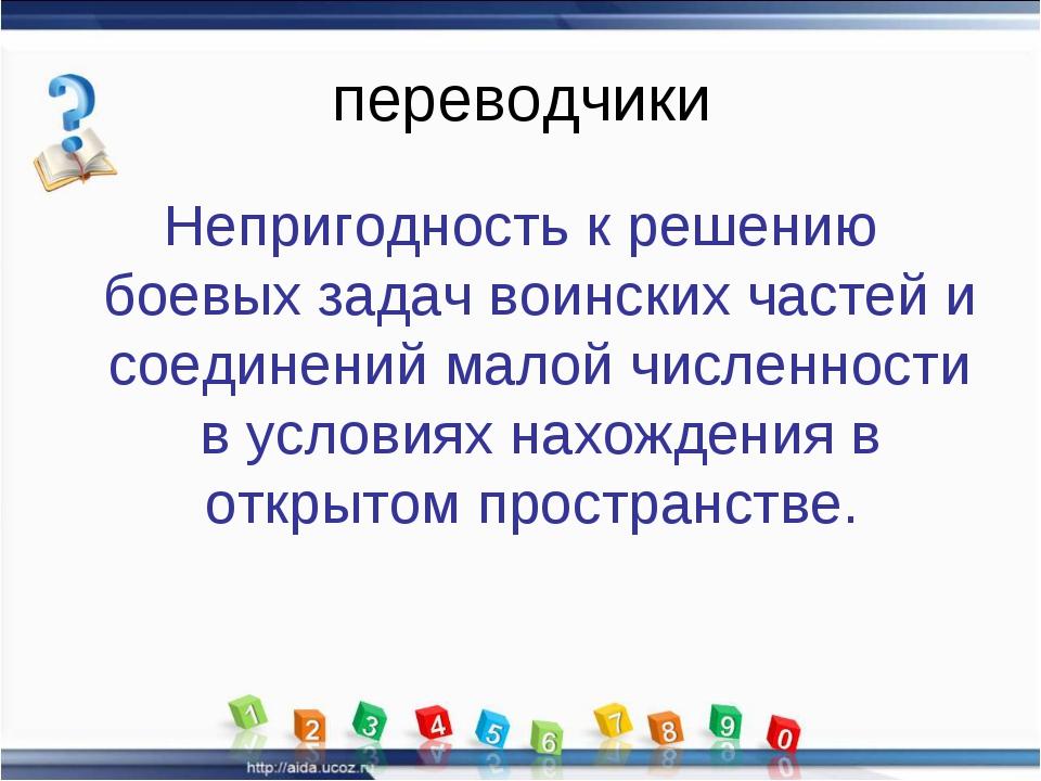 переводчики Непригодность к решению боевых задач воинских частей и соединений...