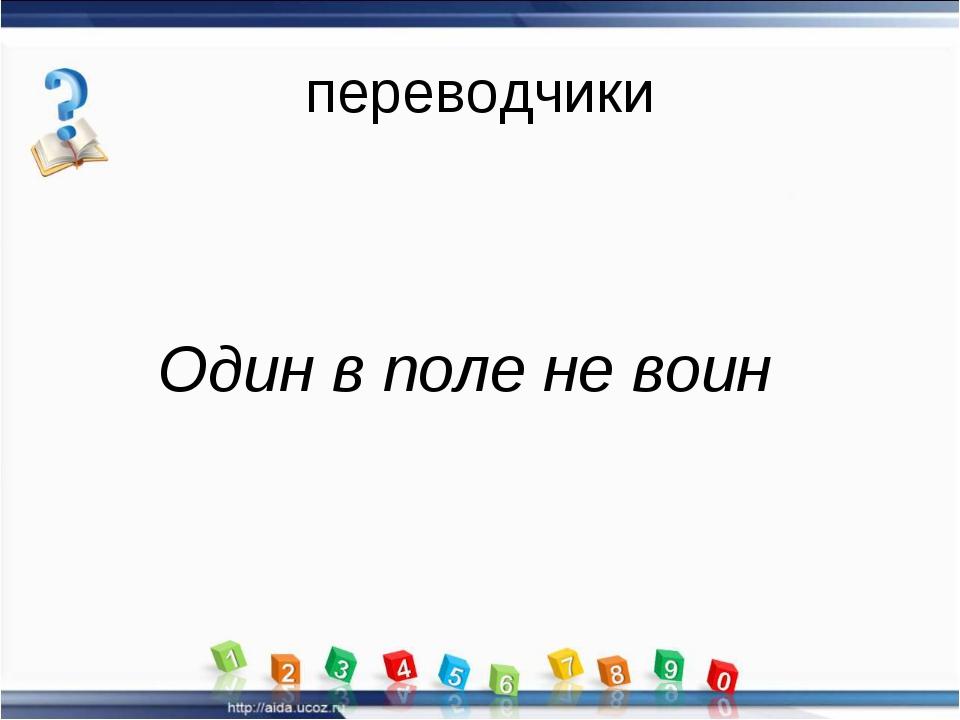 переводчики Один в поле не воин