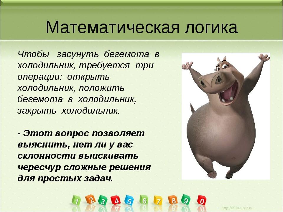 Математическая логика Чтобы засунуть бегемота в холодильник, требуется три оп...