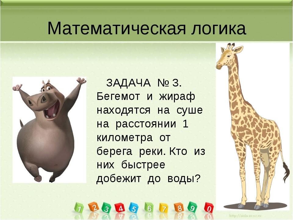 Математическая логика ЗАДАЧА № 3. Бегемот и жираф находятся на суше на рассто...