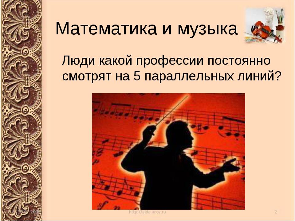 Математика и музыка Люди какой профессии постоянно смотрят на 5 параллельных...