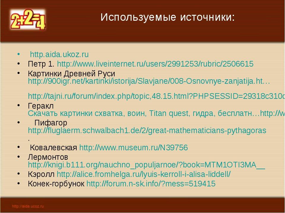 Используемые источники: http.aida.ukoz.ru Петр 1. http://www.liveinternet.ru/...