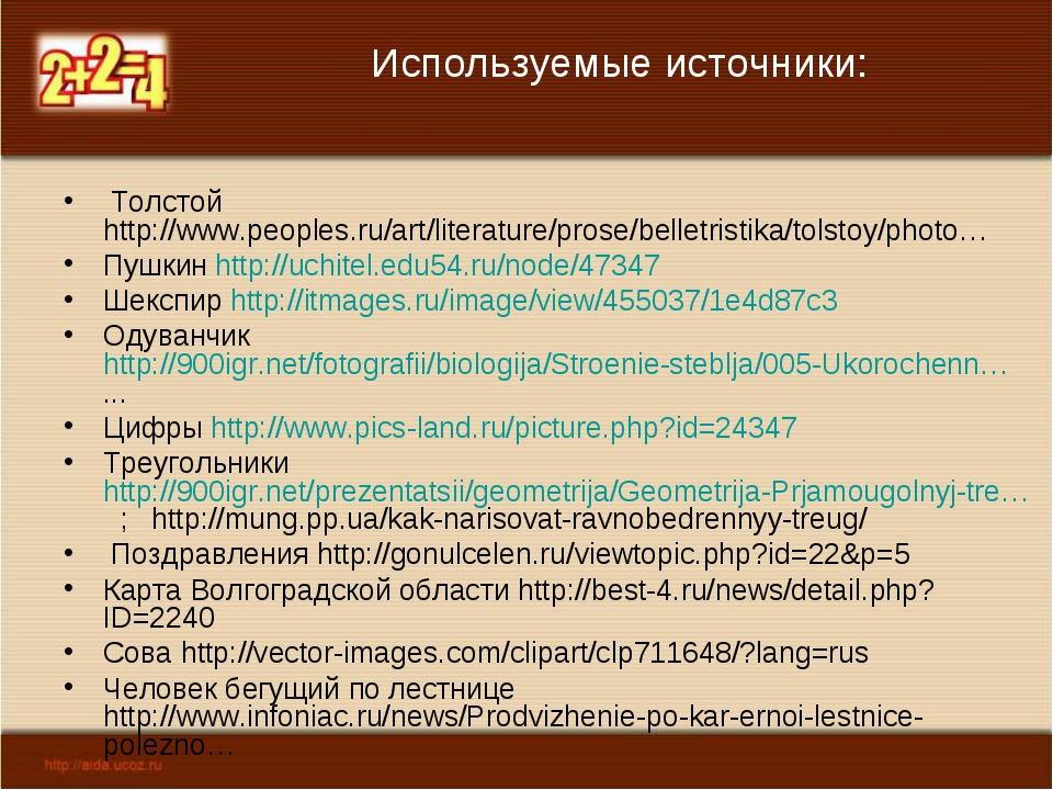 Используемые источники: Толстой http://www.peoples.ru/art/literature/prose/be...