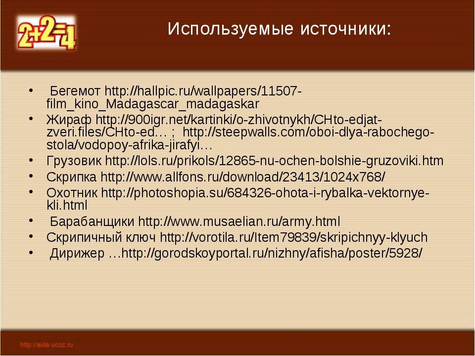 Используемые источники: Бегемот http://hallpic.ru/wallpapers/11507-film_kino_...
