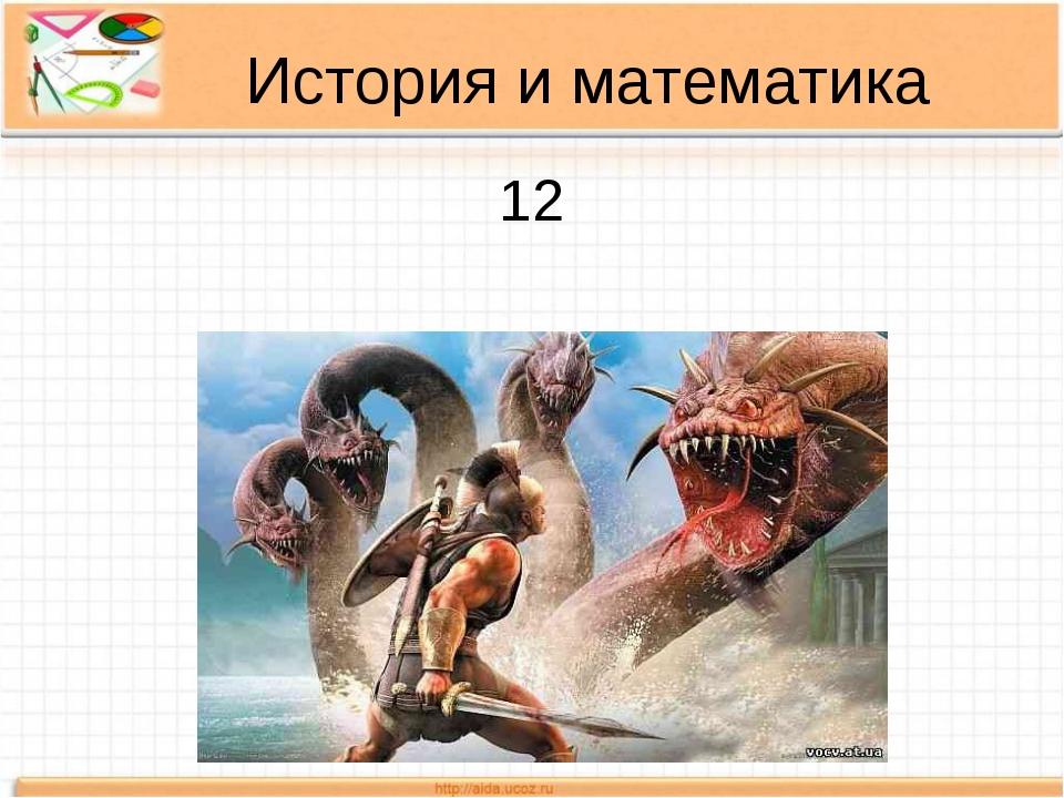 История и математика 12