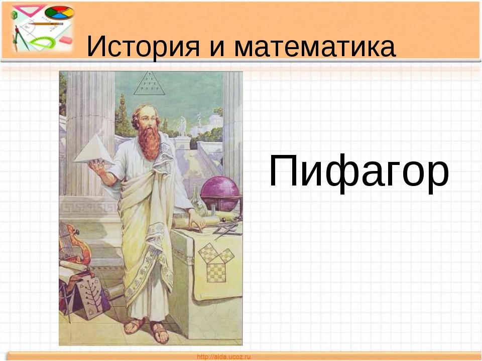 История и математика Пифагор
