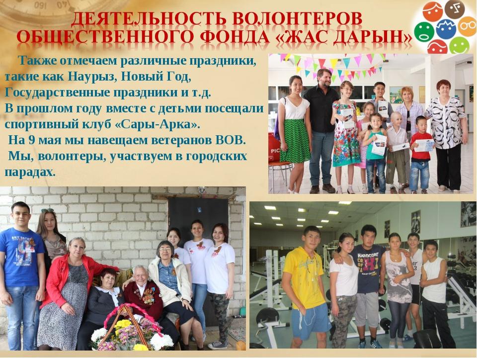 Также отмечаем различные праздники, такие как Наурыз, Новый Год, Государстве...
