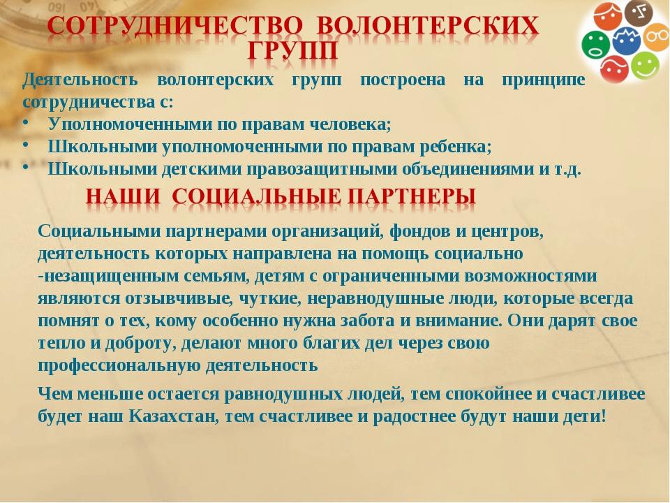 Деятельность волонтерских групп построена на принципе сотрудничества с: Уполн...