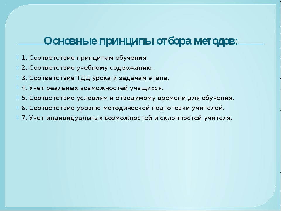 Основные принципы отбора методов: 1. Соответствие принципам обучения. 2. Соо...