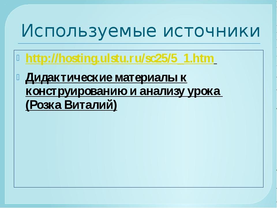 Используемые источники http://hosting.ulstu.ru/sc25/5_1.htm Дидактические мат...