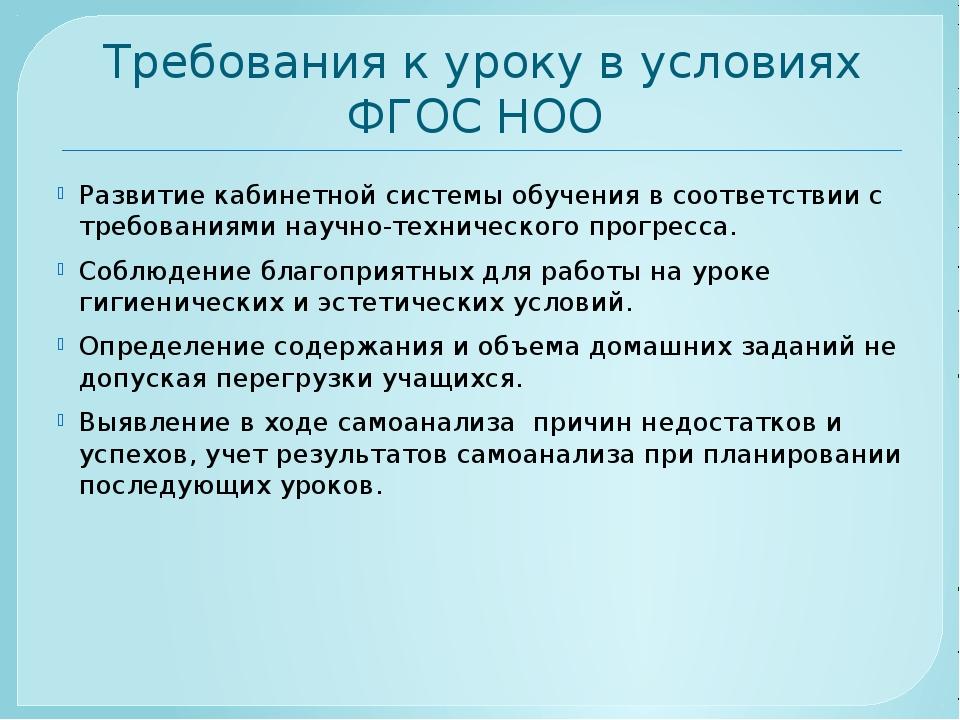 Требования к уроку в условиях ФГОС НОО Развитие кабинетной системы обучения в...
