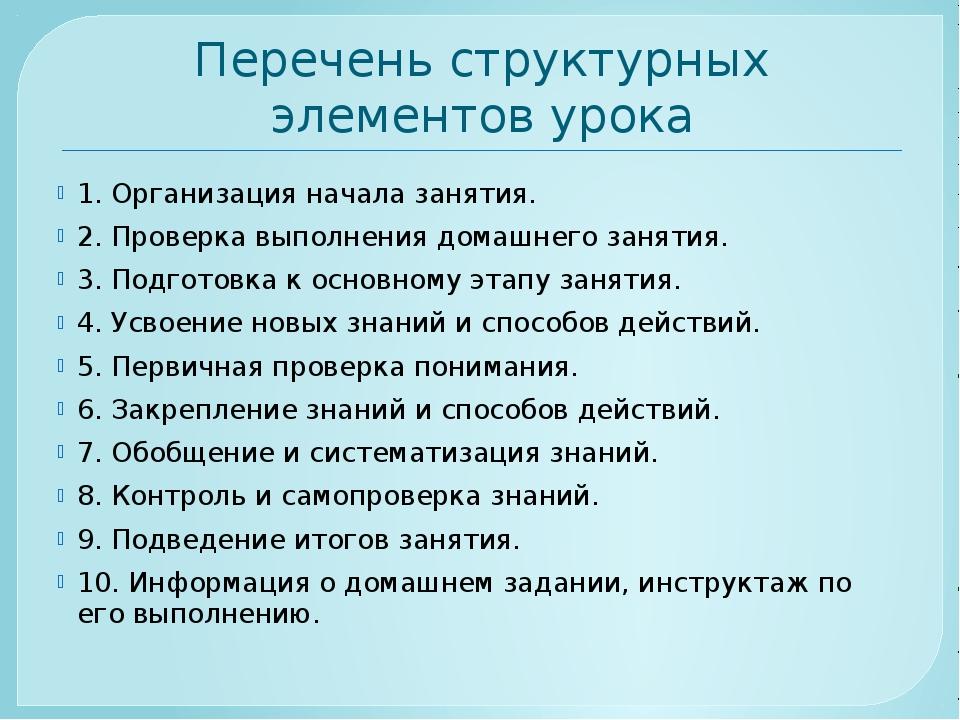 Перечень структурных элементов урока 1. Организация начала занятия. 2. Провер...
