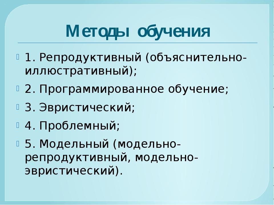 Методы обучения 1. Репродуктивный (объяснительно-иллюстративный); 2. Программ...