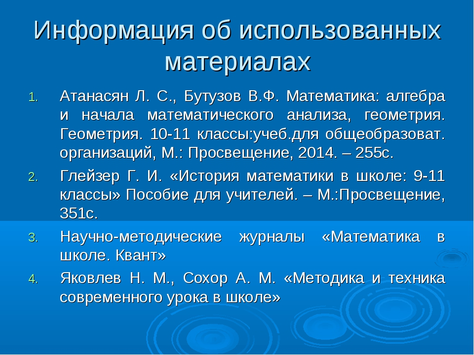 Информация об использованных материалах Атанасян Л. С., Бутузов В.Ф. Математи...