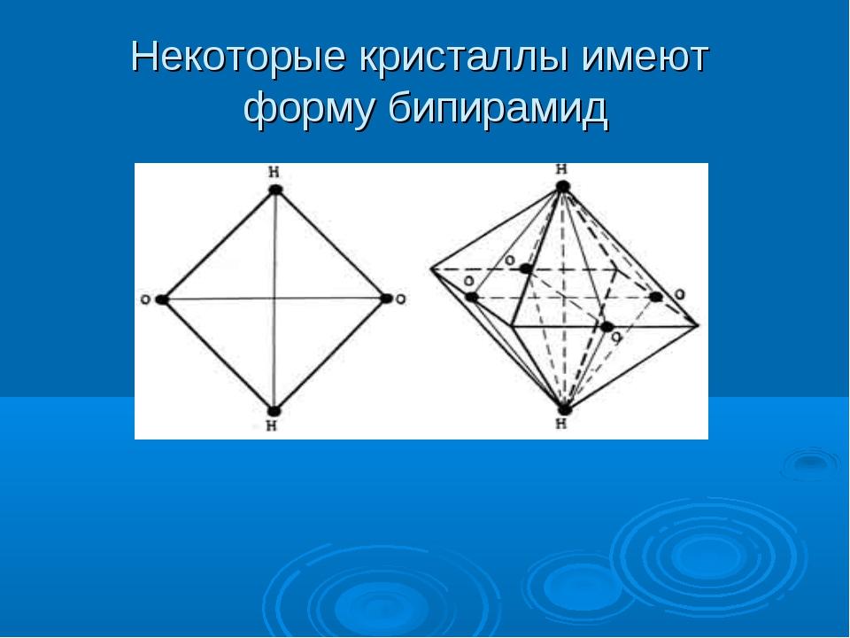 Некоторые кристаллы имеют форму бипирамид