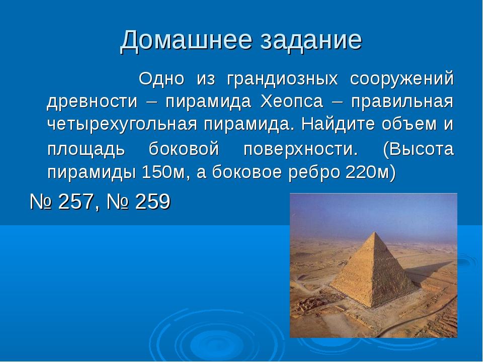 Домашнее задание Одно из грандиозных сооружений древности – пирамида Хеопса –...