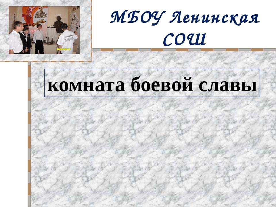МБОУ Ленинская СОШ комната боевой славы