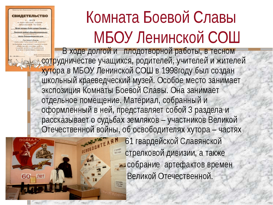 Комната Боевой Славы МБОУ Ленинской СОШ В ходе долгой и плодотворной работы,...