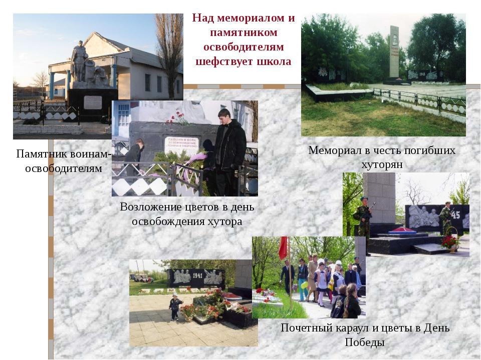 Памятник воинам-освободителям Возложение цветов в день освобождения хутора Ме...