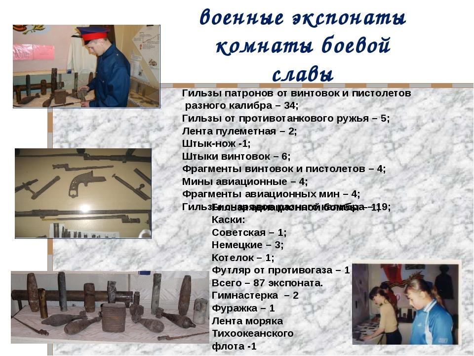 военные экспонаты комнаты боевой славы Гильзы патронов от винтовок и пистоле...