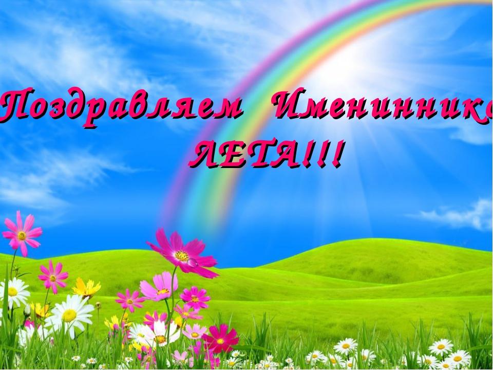 Поздравляем Именинников ЛЕТА!!!