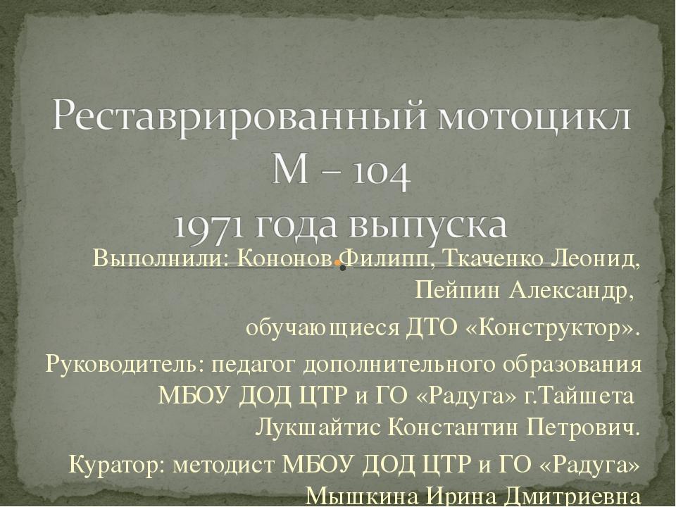 Выполнили: Кононов Филипп, Ткаченко Леонид, Пейпин Александр, обучающиеся ДТО...