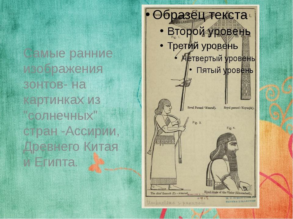 """Самые ранние изображения зонтов- на картинках из """"солнечных"""" стран -Ассирии,..."""