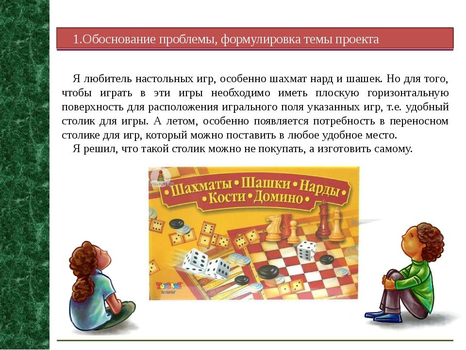 Я любитель настольных игр, особенно шахмат нард и шашек. Но для того, чтобы и...