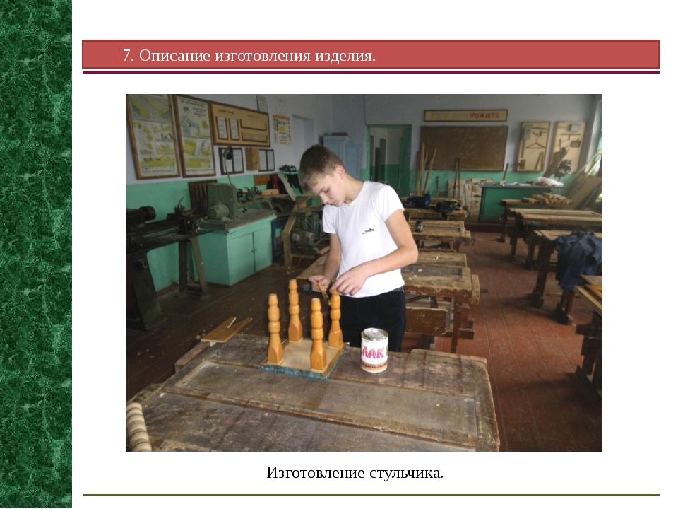 7. Описание изготовления изделия. Изготовление стульчика.