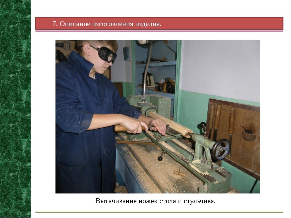 7. Описание изготовления изделия. Вытачивание ножек стола и стульчика.
