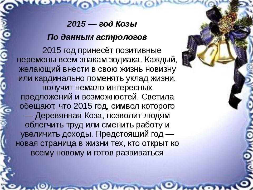 2015 — год Козы По данным астрологов 2015 год принесёт позитивные перемены в...