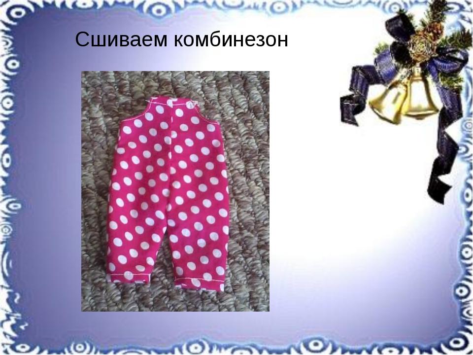 Сшиваем комбинезон