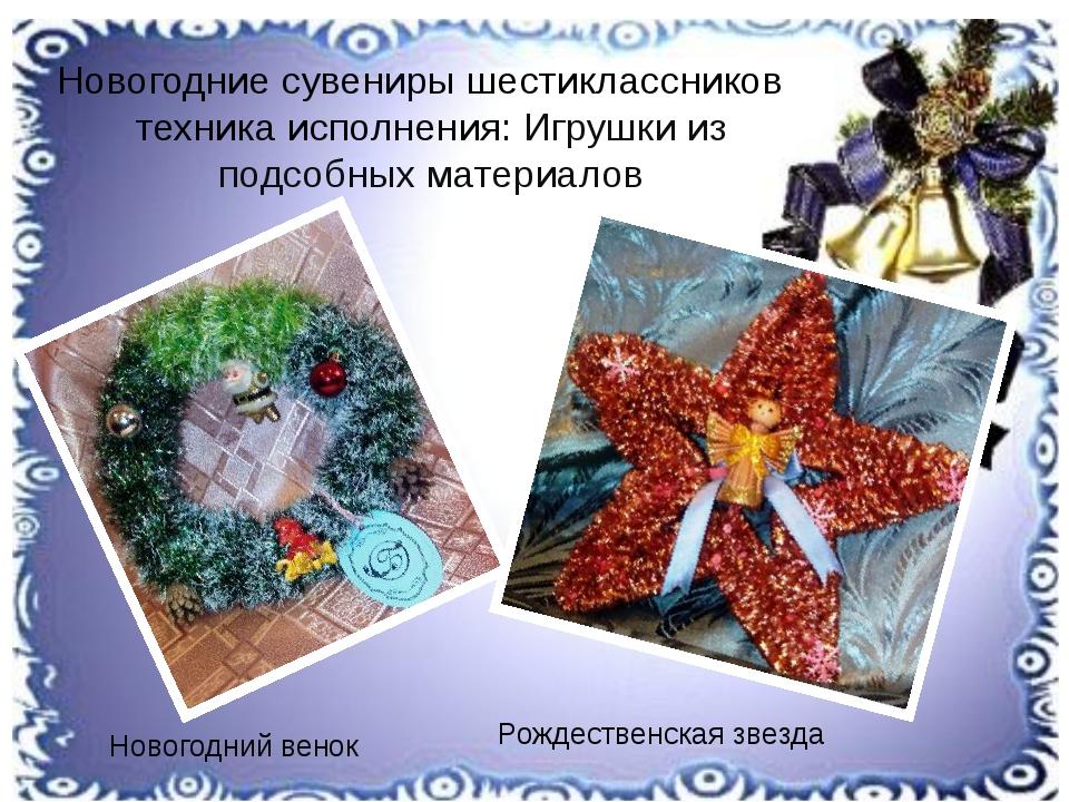 Новогодние сувениры шестиклассников техника исполнения: Игрушки из подсобных...
