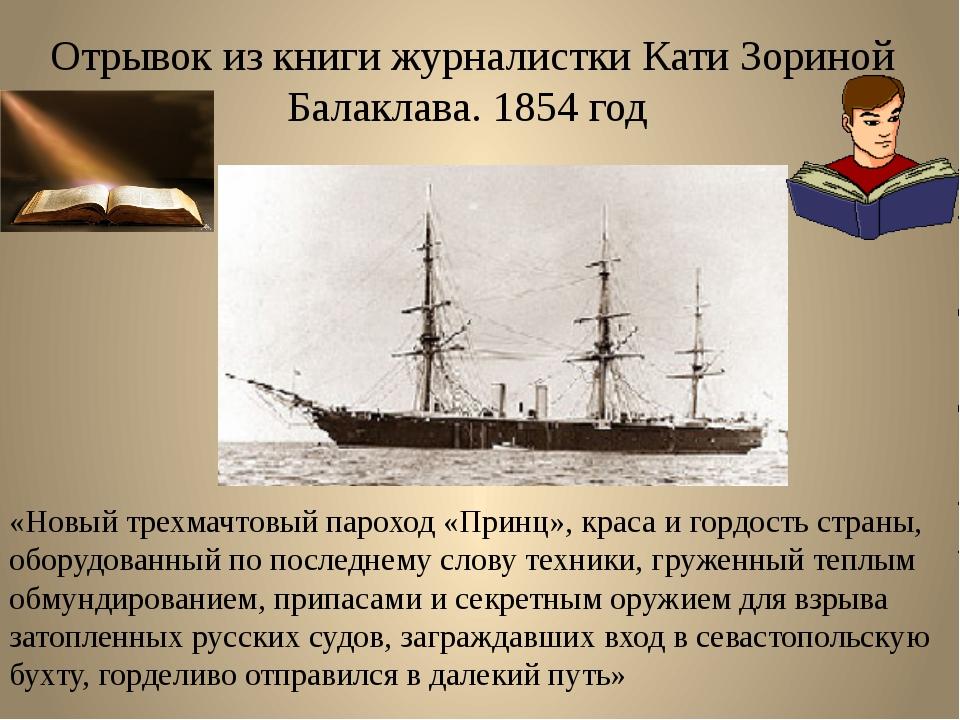 Отрывок из книги журналистки Кати Зориной Балаклава. 1854 год «Новый трехмачт...