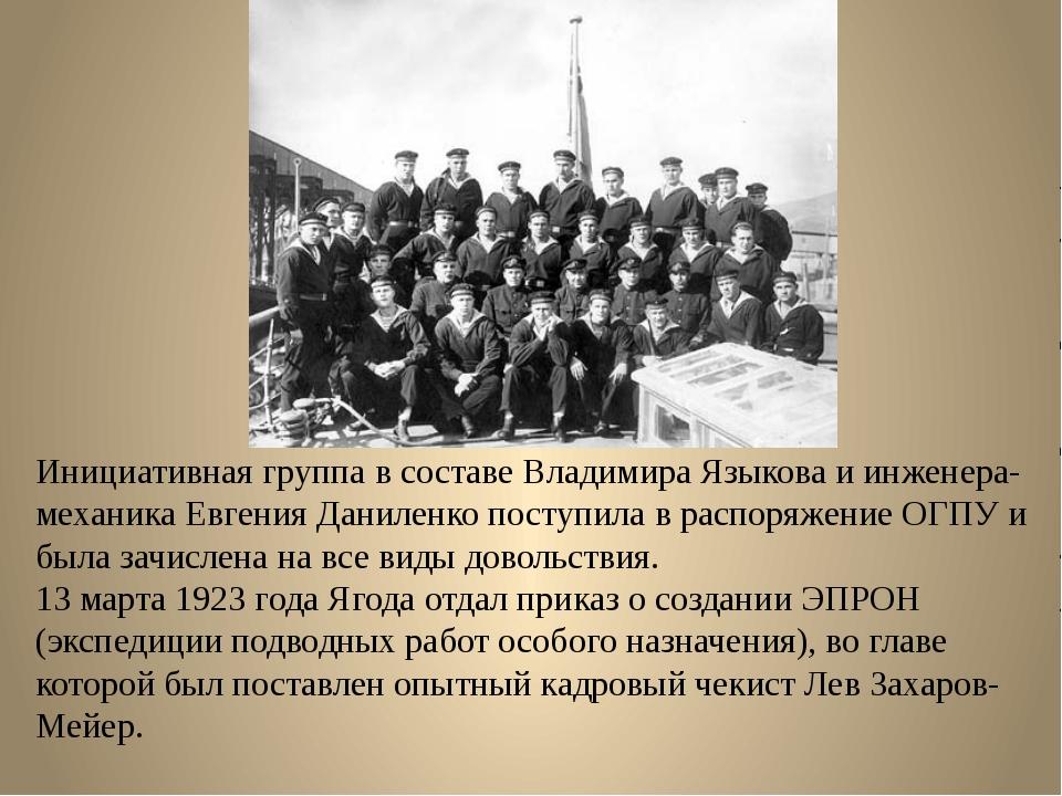 Инициативная группа в составе Владимира Языкова и инженера-механика Евгения Д...