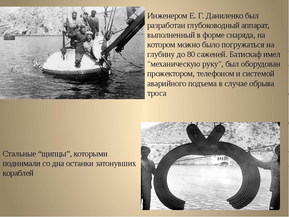 """Стальные """"щипцы"""", которыми поднимали со дна останки затонувших кораблей Инжен..."""